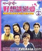 Hao Xiang Tan Lian Ai (End) (Taiwan Version)