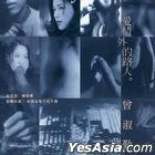 Ai Qing Wai De Lu Ren (Reissue Version)