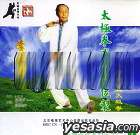 Tai Ji Ming Shi Xi Lie 11 - Wu Shu Duan Wei Zhi  Er Shi Si Shi Tai Ji Quan (VCD) (Part II) (China Version)