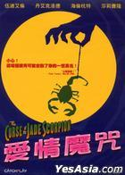 The Curse of the Jade Scorpion (2001) (DVD) (Taiwan Version)