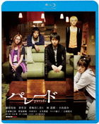 Parade (Blu-ray) (Special Priced Edition)  (Japan Version)