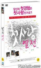The First Love Series (DVD) (Korea Version)