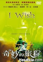 I Wish (DVD) (Taiwan Version)