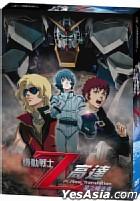 Gundam Z - A New Translation (Hong Kong Version)