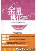 Jin Xing Tao Hua Jing : Lai Zi Jin Xing999 De Ding Ning