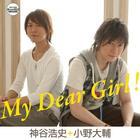 My Dear Girl! (Japan Version)