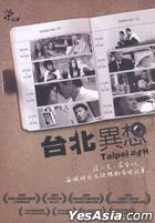 台北異想 (DVD) (中英文字幕) (台灣版)