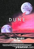 Dune (Theatrical Release)