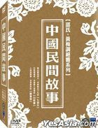 Huangmei Opera Boxset 1 (DVD) (Taiwan Version)