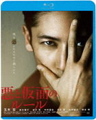 Evil and the Mask (Blu-ray) (Japan Version)