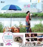 吉貓出租 (DVD) (台灣版)