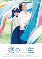 Her Granddaughter (DVD) (Standard Edition) (Japan Version)