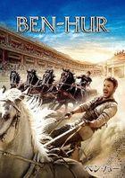 Ben-Hur (2016) (DVD) (Japan Version)