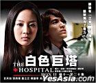 白色巨塔 (VCD) (第二辑) (待续) (国/粤语配音) (香港版)