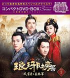 Nirvana in Fire 2 (DVD) (Box 3) (Compact Special Price Edition) (Japan Version)
