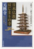 nihon butsukiyou hajimari no tera gangouji
