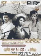 Mai You Lang (Classical Movie) (DVD) (Part I) (Taiwan Version)