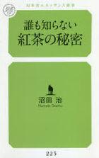 daremo shiranai kouchiya no himitsu gentoushiya runetsusansu shinshiyo nu 1 1