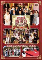 GEINOUJIN KAKUZUKE CHECK KOREZO SHIN NO ICHIRYUUHIN DA! KANZEN BAN (Japan Version)
