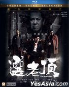 The Mobfathers (2016) (Blu-ray) (Hong Kong Version)