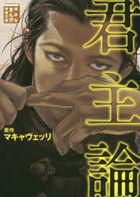 kunshiyuron koudanshiya manga gakujiyutsu bunko 29