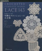 Crocheted Lace Complete Works Request Edition