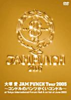 JAM PUNCH Tour 2005 - Deluxe Edition (Japan Version)