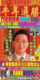 Li Kui Ming - 2021 Year of the Ox Almanac