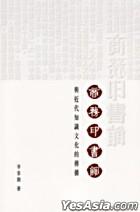 Shang Wu Yin Shu Guan Yu Jin Dai Zhi Shi Wen Hua De Chuan Bo
