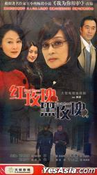 Red Rose Black Rose (H-DVD) (End) (China Version)