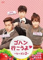 Let's Eat Season 2 (DVD) (Complete Box) (Japan Version)