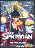 Spriggan (DVD) (Hong Kong Version)