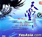 Tears In Heaven (China Version)