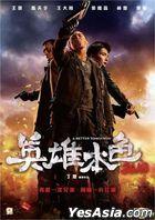 英雄本色2018 (DVD) (香港版)