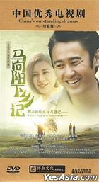 A Civic Yuppie in Countryside (DVD) (End) (China Version)
