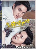My Annoying Brother (2016) (DVD) (Hong Kong Version)