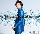 Shin Enka Meikyoku Collection Sasurai Bojou [Type A](ALBUM+DVD) (First Press Limited Edition)(Japan Version)