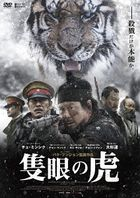 The Tiger: An Old Hunter's Tale (DVD) (Japan Version)
