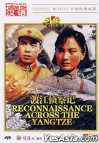 Reconnaissance Across The Yangtze (DVD) (English Subtitled) (China Version)