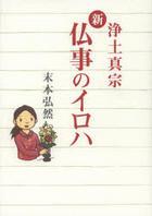 shin butsuji no iroha jiyoudo shinshiyuu