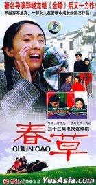 Chun Cao (DVD) (End) (China Version)