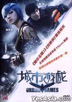 城市遊戲 (2014) (DVD) (香港版)