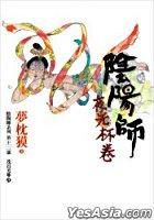Yin Yang Shi -  Ye Guang Bei Juan