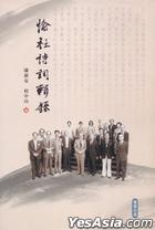 Yu She Shi Ci Ji Lu