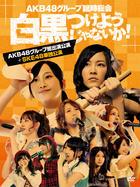AKB48グループ臨時総会 - 白黒つけようじゃないか! - (AKB48グループ総出演公演+SKE48単独公演) (日本版)