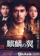 麒麟之翼:新參者劇場版 (2012) (DVD) (台灣版)