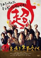 Samurai Hustle (DVD) (Japan Version)