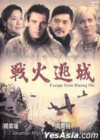 Escape From Huang Shi (DVD) (Hong Kong Version)