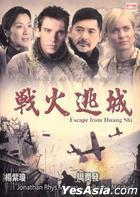 战火逃城 (DVD) (香港版)