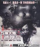 Phobia 2 (VCD) (English Subtitled) (Hong Kong Version)